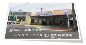 レンタカーテラス39鹿児島空港店2